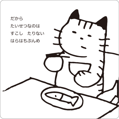 ご飯を食べる猫のイラスト