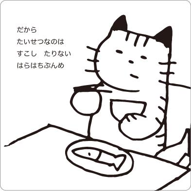 ご飯を食べる猫のイラスト