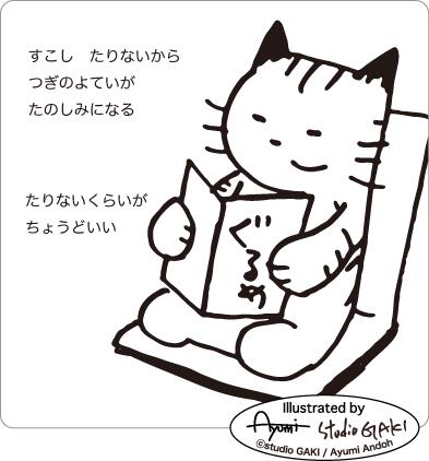 何を食べようか考える猫のイラスト