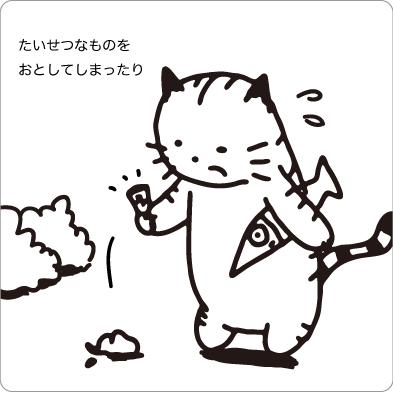 大切な物を落とした猫のイラスト