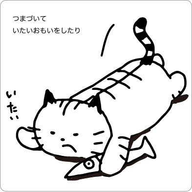 転んだ猫のイラスト