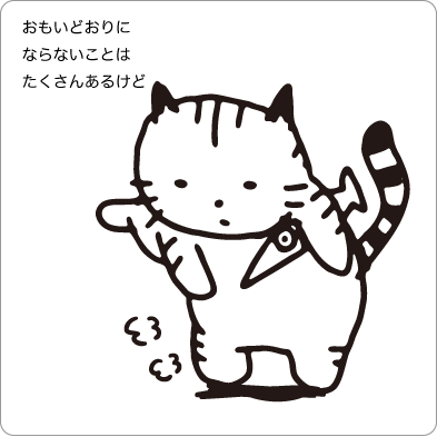 ほこりを払う猫のイラスト