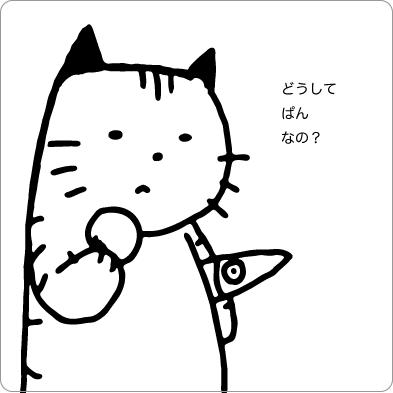 パンを食べている猫のイラスト