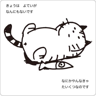 予定が無いのでゴロゴロする猫のイラスト