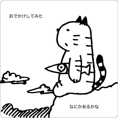 お出かけしてみた猫のイラスト