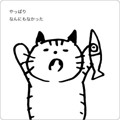 何にもなくて退屈な猫のイラスト