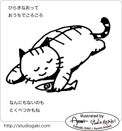開き直って家でゴロゴロする猫のイラスト