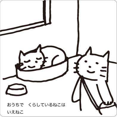 家で暮らす猫はイエネコのイラスト
