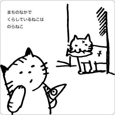 外で暮らしていいる猫は野良猫のイラスト