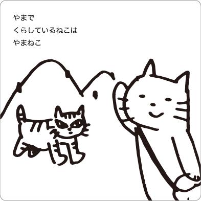 山で暮らしている猫は山猫のイラスト