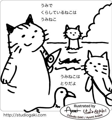 海で暮らしている猫はウミネコのイラスト