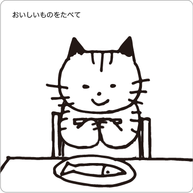 ごはんを食べようとする猫のぽーちのイラスト