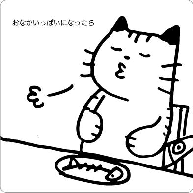 満腹になった猫のぽーちのイラスト