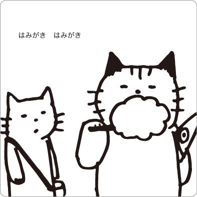 食後の歯磨きをしている猫のぽーちのイラスト