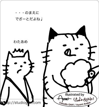 綿飴を食べる猫のぽーちのイラスト