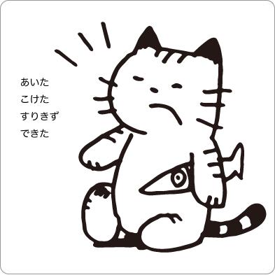 つまづく猫のイラスト