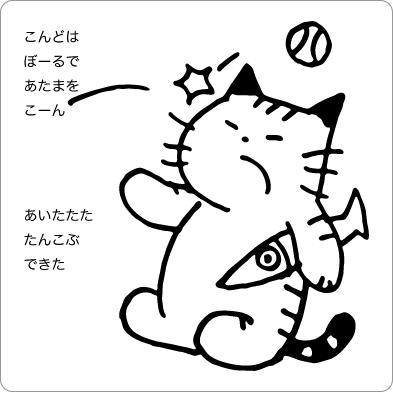 ボールが当たる猫のイラスト