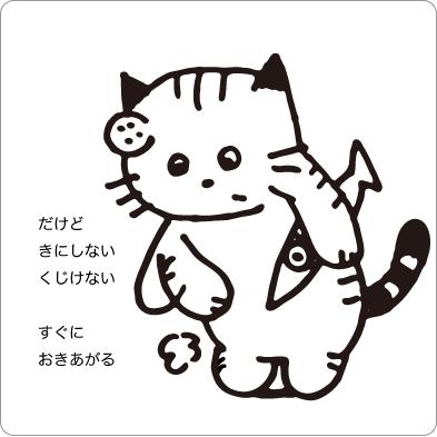 すぐに立ち上がる猫のイラスト