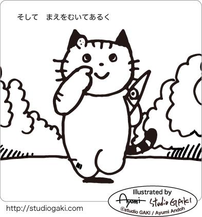 前向きに歩き出す猫のイラスト