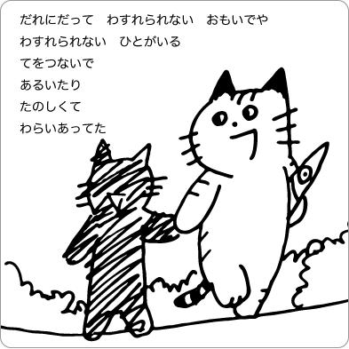 昔の事を思い出す猫のイラスト