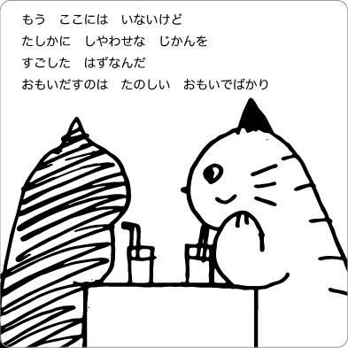 懐かしむ猫のイラスト