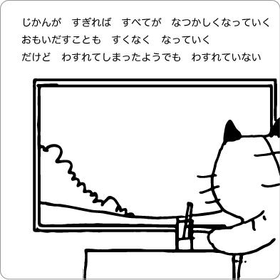思い出す猫のイラスト