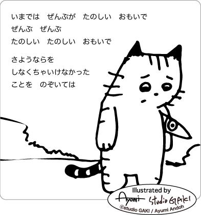 サヨウナラをする猫のイラスト