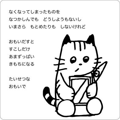 思い出にひたる猫のイラスト