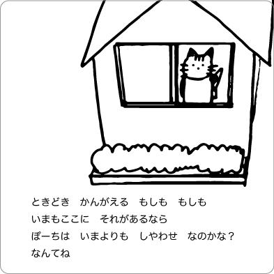 家の中から空を見上げる猫のイラスト