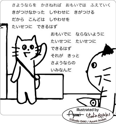 待ち合わせ場所に着いた猫のイラスト
