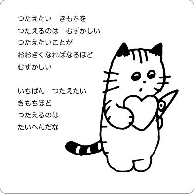 思いを胸にする猫のイラスト