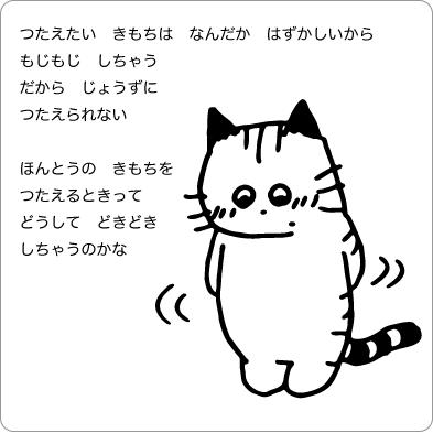 モジモジしてしまう猫のイラスト