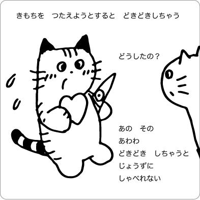 ドキドキしてしまう猫のイラスト