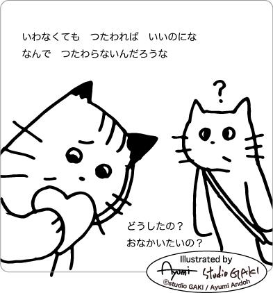 まごまごしてしまう猫のイラスト