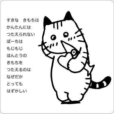 好きな気持ちを伝えたい猫のイラスト