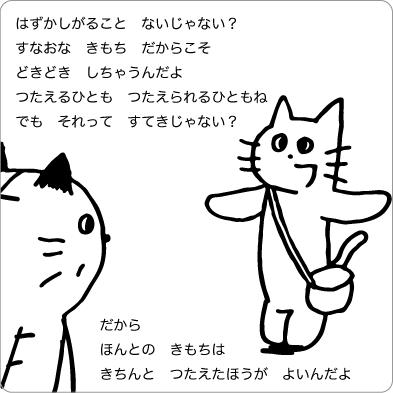 勇気を出して伝えるべきだと思う猫のイラスト
