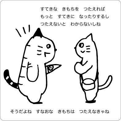 好きな気持ちを伝えようと思う猫のイラスト