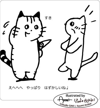 好きな気持ちを伝える猫のイラスト