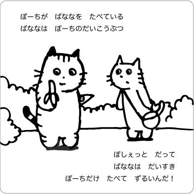バナナが大好きな猫のイラスト