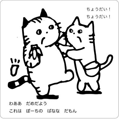 バナナを取り合う猫のイラスト