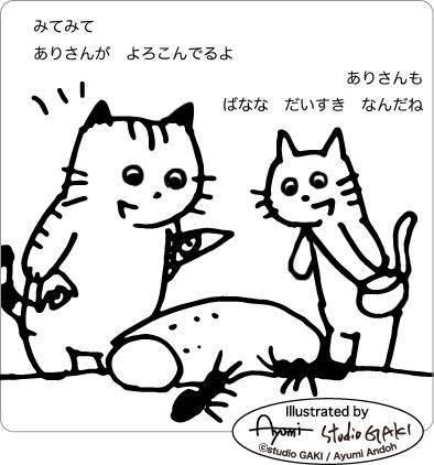 バナナを喜ぶアリを見る猫のイラスト