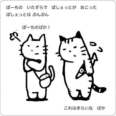 怒らせてしまった猫のイラスト