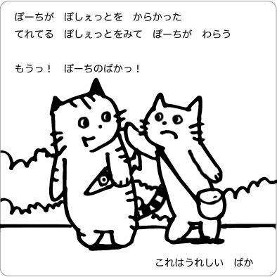 照れくさい猫のイラスト