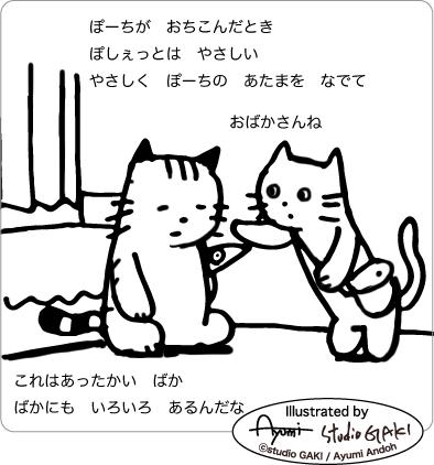 励ます猫のイラスト