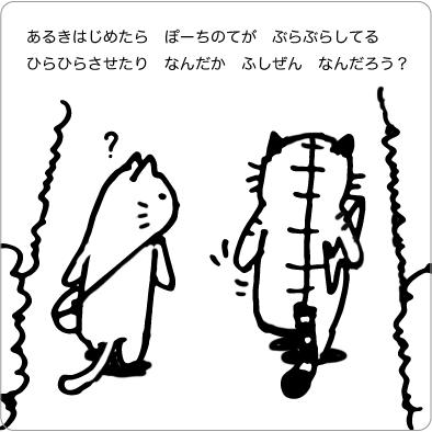 手をヒラヒラさせる猫のイラスト