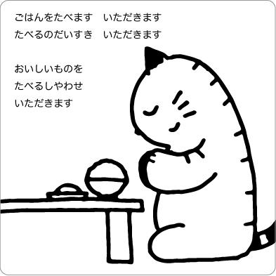いただきますをする猫のイラスト