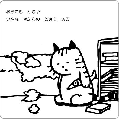 ふさぎ込む猫のイラスト