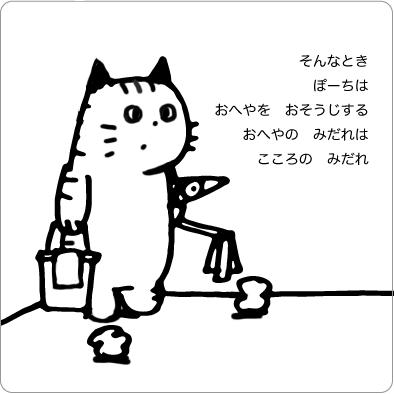 掃除の準備をする猫のイラスト