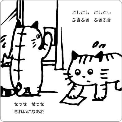 掃除する猫のイラスト
