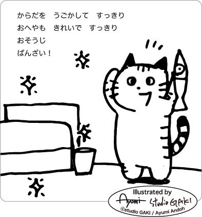スッキリした猫のイラスト